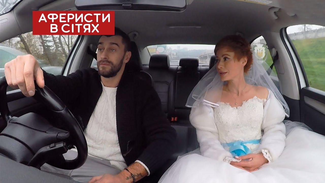Проверка на верность невестой! – Аферисты в сетях