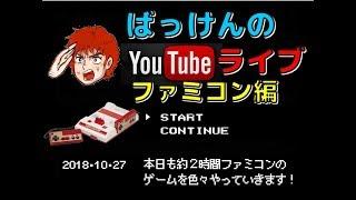 ばっけん の YouTube ライブ 放送 今月も ファミコン 色々