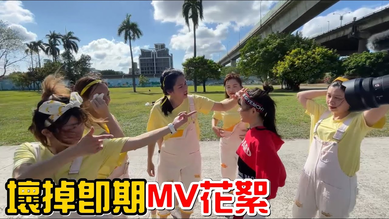 (MV花絮)二位團員爆哭!??壞掉少女跟即期女孩拍MV啦!這是當天的花絮。放那麼久才上片是怎樣?沒流量了啦!