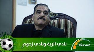 نادي الربة ونادي زحوم
