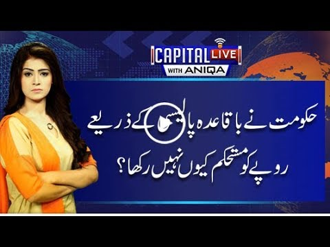 Why Govt didn't design any policy for stabilize rupee value? - Capital Live With Aniqa 13 Dec 2017