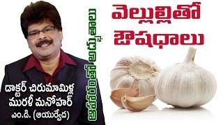 Garlic   Best Ayurvedic Home Remedies   వెల్లుల్లితో ఔషధాలు   Dr. Murali Manohar Chirumamilla, M.D.