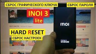 Hard reset Inoi 3 lite Скидання налаштувань Inoi3 lite