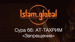 "Сура 66: ""Ат-Тахрим"" (Запрещение)"