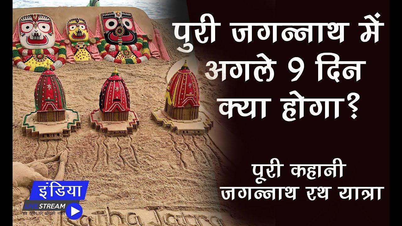 Jagannath rath yatra News अगले 9 दिनों तक क्या क्या होगा जगन्नाथ रथ यात्रा में,