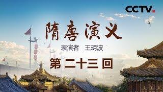 《名段欣赏》 20190907 名家书场 评书《隋唐演义》(第二十三回)| CCTV戏曲