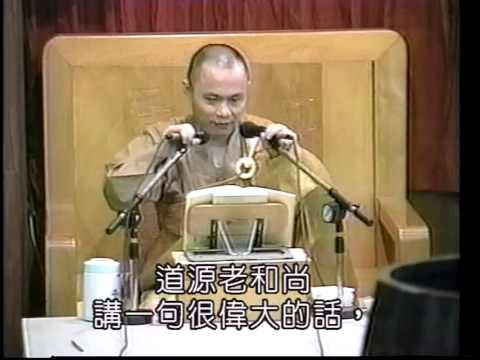 慧律法師 印光大師文鈔菁華錄 08