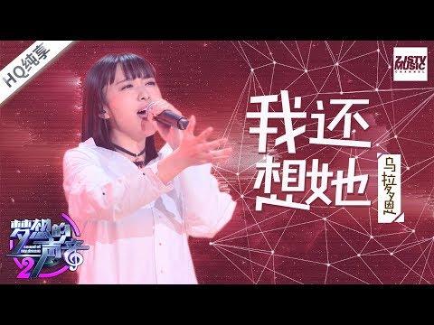 [ 纯享版 ] 乌拉多恩《我还想她》 《梦想的声音2》EP.6 20171208 /浙江卫视官方HD/