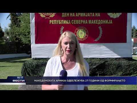 Македонската армија одбележува
