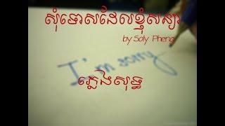 ភ្លេងសុទ្ធ សុំទោសដែលខ្ញុំសន្យា Suly Pheng Official Music Video