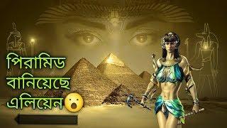 Mystery Of Pyramids In Bangla। Egypt History In Bangla। Ancient Egypt Bangla।