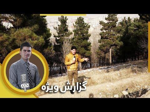 گزارش ویژۀ همایون افغان از باغ بالا - کابل