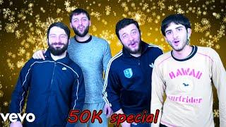ოქტოპუსი - ნოვი გოდ [50K Special Video]
