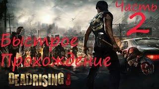 Быстрое прохождение Dead Rising 3 (PC/RUS) без комментариев pt 2