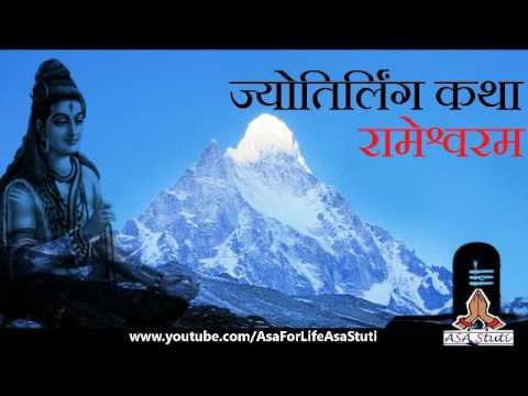 रामेश्वर ज्योतिर्लिंग कथा | Rameshwar Jyotirling Katha