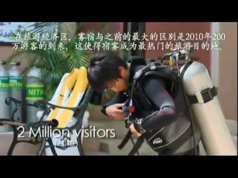 CEBU PROMOTIONAL VIDEO 2013 - Real Estate & Tourism Investment