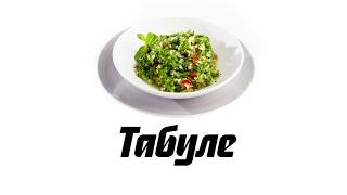 Табуле. Арабский салат с булгуром