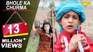 Bhole Ka Churma | भोले का चूरमा | Raju Punjabi, VR Bros | Haryanvi Songs | Maha shiv Ratri Special