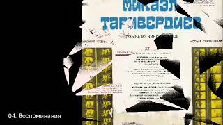 Диск винил Микаэл Таривердиев. Музыка из кф