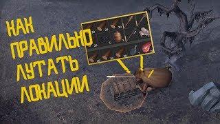 Download КАК ПРАВИЛЬНО ЛУТАТЬ ЛОКАЦИИ! ВЫНОШУ МАКСИМУМ ЛУТА! - Grim Soul Dark Fantasy Survival Mp3 and Videos