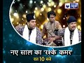 Sufi Nizami Brothers LIVE Qawwali Performance @New Year 2019 Special Show at 10pm on India News TV Whatsapp Status Video Download Free
