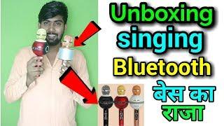 Unboxing Singing bluetooth speaker//Bhavi Wireless Bluetooth WS-878 Karaoke Microphone