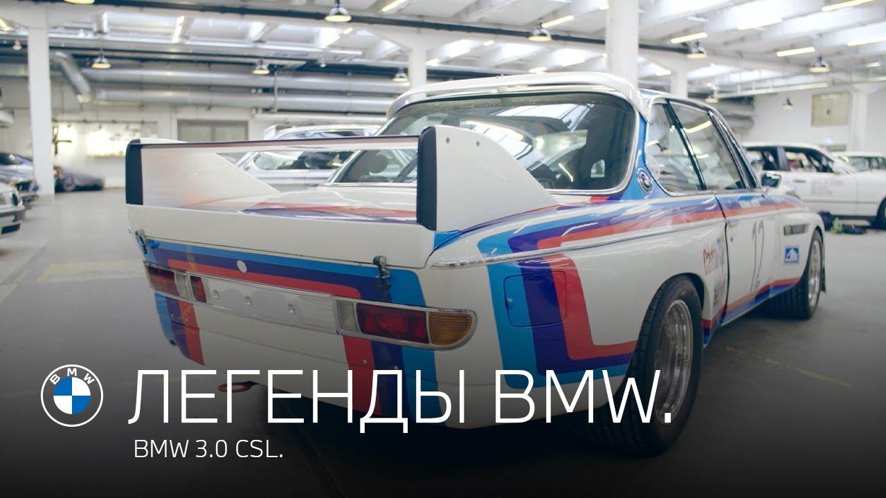 Бэтмобиль от BMW – история легендарного BMW 3.0 CSL