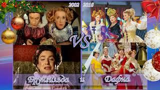 Золушка 2002 VS Золушка 2018