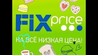 Лучшее и худшее для кухни из магазина ФиксПрайс