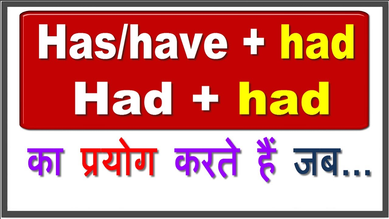 Advanced English Grammar - Use of Has had/ Have had/ Had had in English  with meaning in Hindi