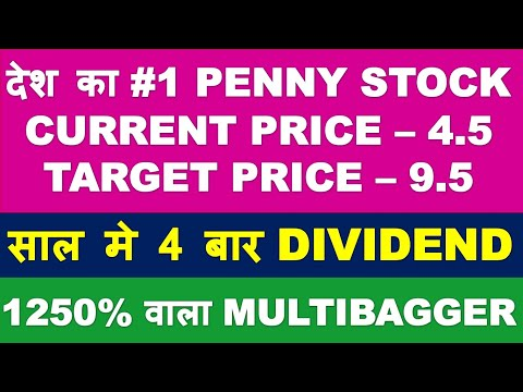 Best Penny Stocks 2020 below 10 | Penny shares with high dividend | top multibagger penny stocks