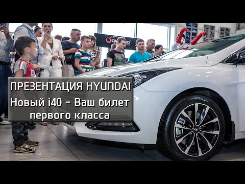 Новый Hyundai i40 Ваш билет первого класса