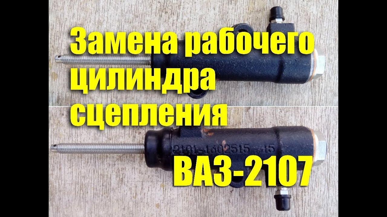 Замена рабочего цилиндра сцепления ВАЗ-2107 своими руками