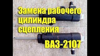 Замена рабочего цилиндра сцепления ВАЗ-2107