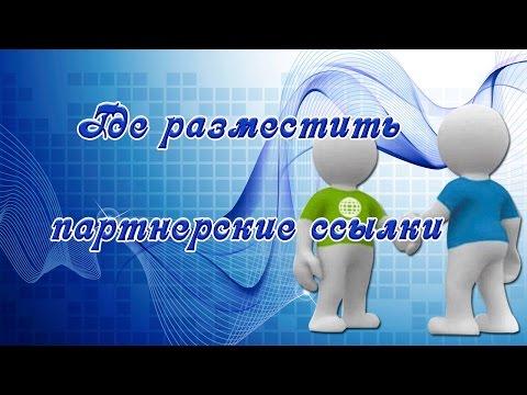 видео: Где размещать партнерские ссылки