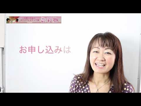 女性の塾の動画