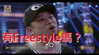 【中國有嘻哈惡搞】有freestyle嗎(feat. 法拉利姊 張婷婷)