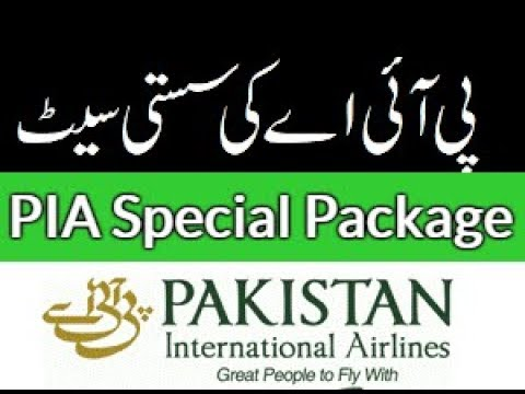 pia flights special deals how to book pia seats online youtube