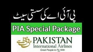 PIA Flights Special Deals How TO Book PIA Seats Online