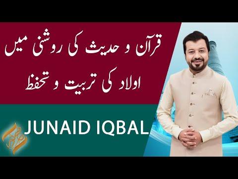SUBH-E-NOOR | Quran-o-Hadees ki Roshni Mein Aulad ki Tarbiyat | Junaid Iqbal | 01 June 2021 thumbnail