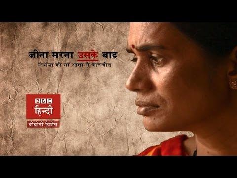 'Nirbhaya died but we die everyday' (BBC Hindi)