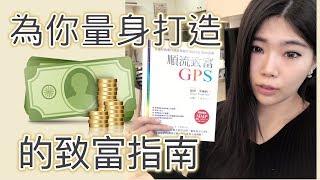 如何輕鬆賺錢?投資理財的五個迷思? || Ms. Selena