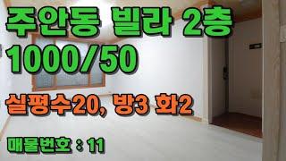 (계약완료) 주안동 쓰리룸 빌라 월세 (1000/50)