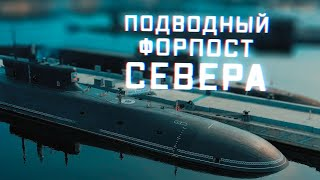 Военная приемка. Подводный форпост Севера