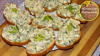 Бутерброды на стол Очень Вкусные и нежные Холодная закуска