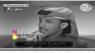 محمد بن فطيس يا بنت ياللي تفرقين بعودش