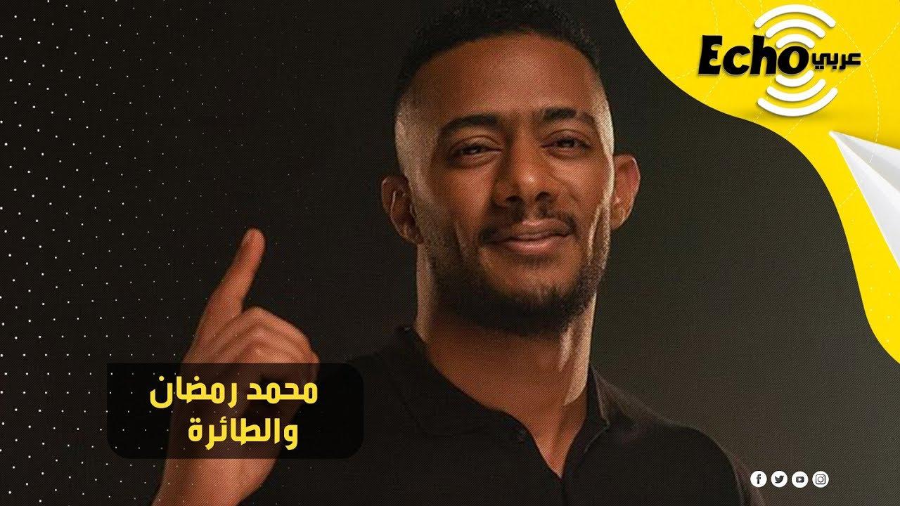 الفنان محمد رمضان يتسبب في إيقاف الطيار ومساعده..  تعرف على التفاصيل الكاملة