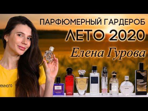 Подборка женских ароматов на лето 2020 от Елены Гуровой (Хранительница якорей)