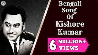 Kishore Kumar Top 10 Romantic Bengali Songs | Kishore Kumar Bengali Songs