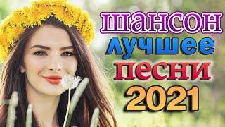 САМЫЕ ШИКАРНЫЕ ХИТЫ ШАНСОНА 💛 Танцевальный Шансон 2021 💛 Лучшие Хиты Шансона 2021